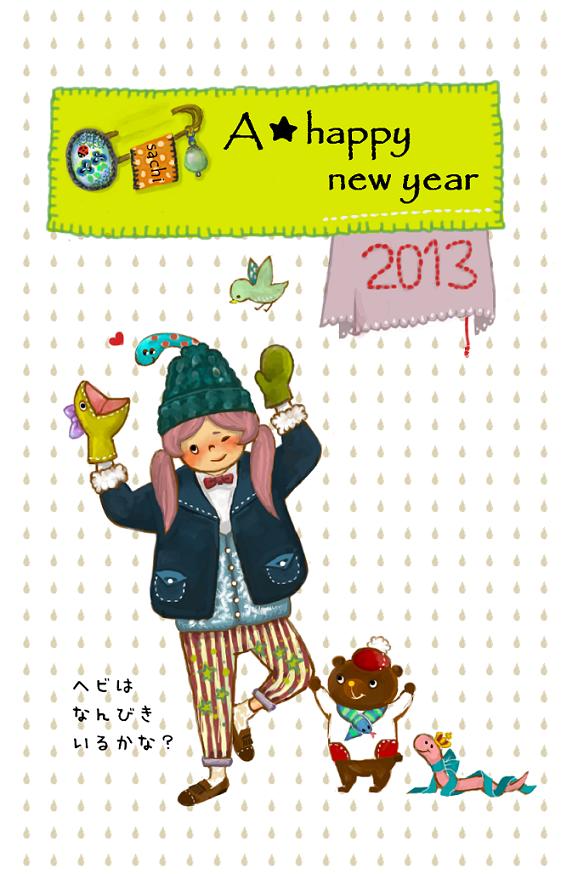 2013年賀状ブログ用.png